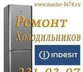 Фотография в Электроника и техника Холодильники Ремонт холодильников и морозильников Индезит в Челябинске 350
