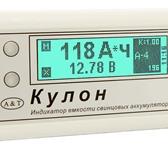 Фото в Строительство и ремонт Электрика (оборудование) Предлагаем к поставке индикатор, тестер емкости в Улан-Удэ 15950