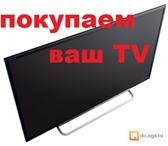 Изображение в Электроника и техника Телевизоры Куплю телевизор, ж/к, б/у любой диагонали, в Саратове 0