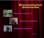 Фотография в Компьютеры Разработка ПО на заказ Мультимедийный фотоальбом (свадебный, семейный, в Перми 500
