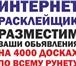 Foto в Прочее,  разное Разное Разошлем вашу информацию на 4000 лучших досок в Москве 1