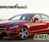 Фото в Авторынок Аварийные авто 8-913-195-24-22 Срочный выкуп машин после в Красноярске 1000000