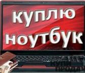Foto в Компьютеры Комплектующие Куплю любой сломанный ноутбук или нетбук в Барнауле 1500