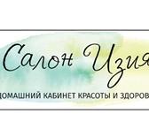 Изображение в Красота и здоровье Косметические услуги Поняли, наконец, что пора забыть про суету в Санкт-Петербурге 300
