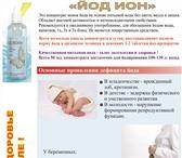 Изображение в Красота и здоровье Товары для здоровья Концентрат «Йод ион» Вода первой категории в Архангельске 300