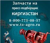 Фотография в Авторынок Пресс-подборщик Запчасти на пресс киргизстан в наличии в в Покачи 1750