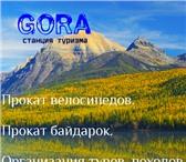 Изображение в Развлечения и досуг Разное Станция туризма «GoRa» предлагает:Прокат в Самаре 150