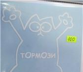 Фотография в Авторынок Тюнинг Наклейки на авто – прекрасный способ в Ижевске 0