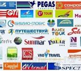 Фотография в Отдых и путешествия Горящие туры и путевки Специалист по туризму, работаю с крупными в Ульяновске 0