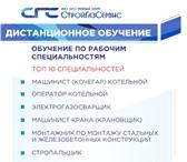Фото в Образование Вузы, институты, университеты АНО ДПО Учебный центр «СтройГазСервис», предлагает в Владивостоке 0