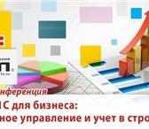 Изображение в Компьютеры Программное обеспечение Место проведения конференции: ул. Хохрякова в Екатеринбурге 0