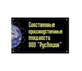 Foto в Одежда и обувь Пошив, ремонт одежды ООО ПО «РусПошив» производит и поставляет в Москве 100