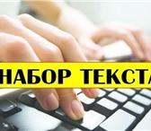 Foto в Работа Работа на дому Набираем исполнителей для печати текста со в Москве 3500