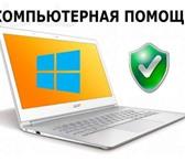 Фотография в Компьютеры Ремонт компьютерной техники Компьютерная помощь не фирма выезд на дом,Скорая в Нижнем Новгороде 300
