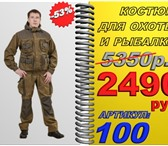 Фотография в Одежда и обувь Женская одежда Костюм для охоты, рыбалки и активного отдыха. в Москве 2490