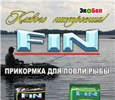 Фото в Хобби и увлечения Рыбалка Предлагаем прикормки компании FIN, созданные в Москве 35
