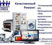 Foto в Электроника и техника Стиральные машины «Союз-Мастеров» предлагает качественный в Красноярске 300