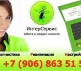 Фотография в Компьютеры Компьютеры и серверы Компьютерная помощь дома в Челябинске предоставляет в Челябинске 0