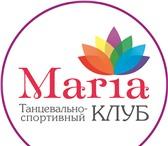 Фото в Спорт Разное Школа танцев «Maria» . Приглашаем на занятия в Краснодаре 400