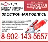 Foto в Прочее,  разное Разное Электронная Цифровая Подпись для любых задач в Барнауле 1200