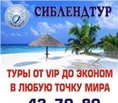 Фотография в Отдых и путешествия Турфирмы и турагентства Мы предлагаем не просто туры, а приглашаем в Иркутске 15000