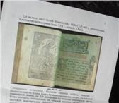 Изображение в Хобби и увлечения Книги Продаю старовинную книгу «Псалтирь» 1795 в Волоколамск 50000