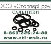 Фото в Авторынок Автозапчасти Сальник от Резинотехнической компании ООО в Пскове 48