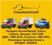 Фотография в Авторынок Грузовые автомобили ООО «СпецАвтоСнаб» реализует автомобили ГАЗ, в Челябинске 575000