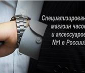 Фотография в Одежда и обувь Часы БосТайм – один из крупнейших интернет-магазинов в Москве 800