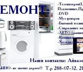 Фотография в Электроника и техника Холодильники Качественный ремонт и установка -Телевизоров в Красноярске 0