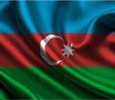 Фотография в Образование Иностранные языки Перевод с азербайджанского языка на русский в Калининграде 400