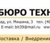 Фотография в Компьютеры Программное обеспечение Внедрение,  настройка и обучение использования в Калининграде 0