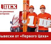 Фото в Прочее,  разное Разное Яркие объёмные буквы (вывески) от Первого в Воронеже 500