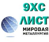 Изображение в Строительство и ремонт Строительные материалы Выгодные цены на лист 9ХС и полосу 9ХС предлагает в Саратове 0