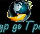 Изображение в Отдых и путешествия Турфирмы и турагентства Туристическое агентство в Грозном - Тур Де в Грозном 8500